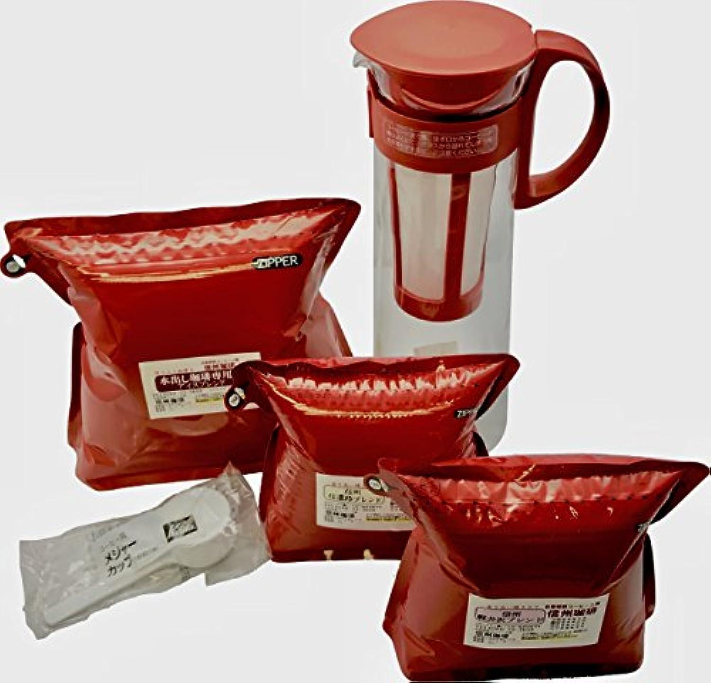 水出しコーヒー&ホットコーヒーセット(アイスコーヒー&ホット)水出し専用豆500g粉と2種のホットコーヒー粉 各200g ハリオ水出し珈琲ポット付き