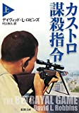 カストロ謀殺指令〈上〉 (新潮文庫)