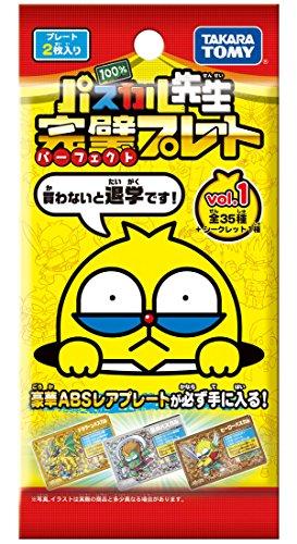 100%パスカル先生 完璧(パーフェクト)プレート vol.1 BOX