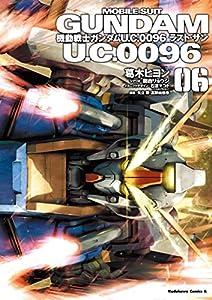 機動戦士ガンダム U.C.0096 ラスト・サン 6巻 表紙画像