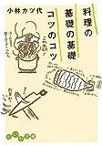 料理の基礎の基礎 コツのコツ (だいわ文庫) 画像