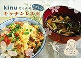 Kinuちゃんのやさしいキッチンレシピ