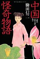 中国怪奇物語 (扶桑社文庫)