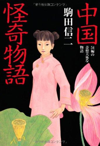 中国怪奇物語 (扶桑社文庫)の詳細を見る