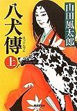 八犬傳 上(新装版) (廣済堂文庫)