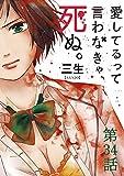 愛してるって言わなきゃ、死ぬ。【単話】(34) (裏少年サンデーコミックス)