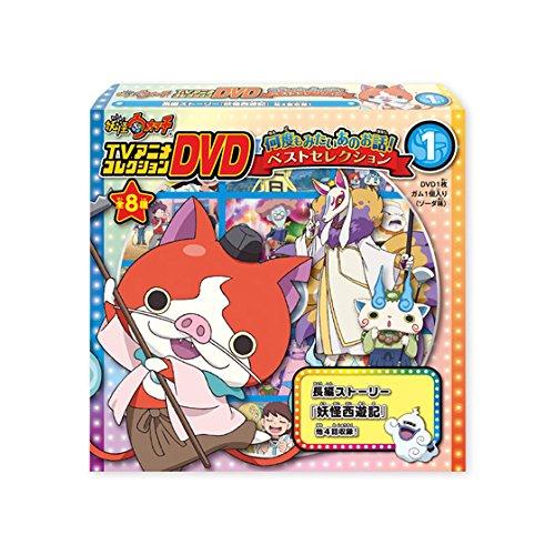 妖怪ウォッチTVアニメコレクションDVD 何度もみたいあのお話!ベストセレクション 8個入りBOX (食玩)