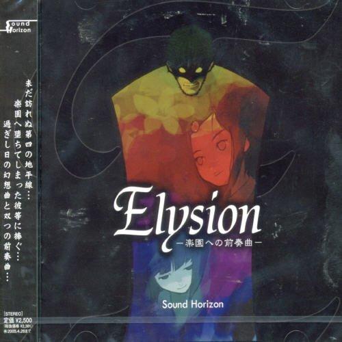 Elysion~楽園への前奏曲~