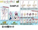 アニくじ NEW GAME ! A賞 B賞 C賞 D賞 E賞 全18種 セット