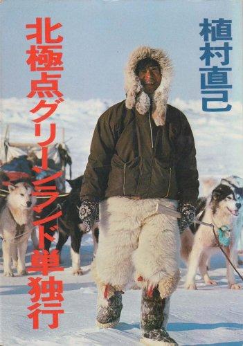 北極点グリーンランド単独行 (1978年)の詳細を見る