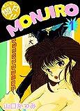 悶々MONJIRO / 山口 かつみ のシリーズ情報を見る