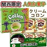関西限定 おみやげ人気お菓子セット B 【珈琲コロン 抹茶コロン】