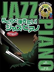 らくらく弾きたい! ジャズ・ピアノ 今日もちょっぴりジャズ気分?? 【CDつき】