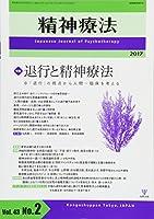 精神療法第43巻第2号―退行と精神療法