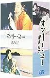 オンリー・ユー ~愛されて~ DVD-BOX 画像