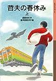 哲夫の春休み(上) (岩波少年文庫)