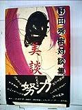 野田秀樹対談集・美談 (1984年)