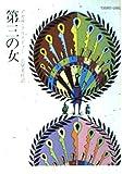 第三の女 (ハヤカワ・ミステリ文庫 1-25)
