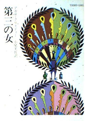 第三の女 (ハヤカワ・ミステリ文庫 1-25)の詳細を見る