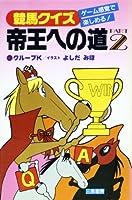 競馬クイズ帝王への道〈PART2〉―ゲーム感覚で楽しめる! (サンケイブックス)