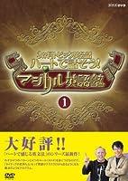 ハートで話そう!マジカル英語塾 DVDセット