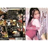 仮面 [DVD]