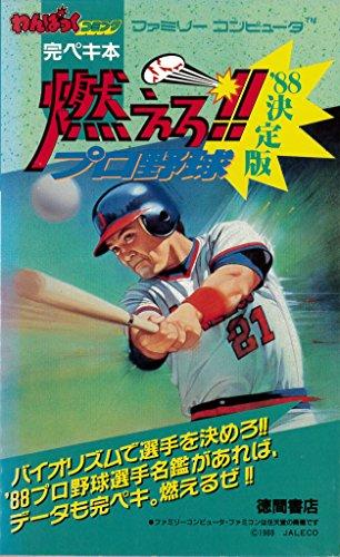 燃えろ!プロ野球'88決定版 (わんぱっくコミック完ペキ本)