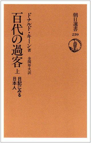 百代の過客―日記にみる日本人 (上) (朝日選書 (259))の詳細を見る