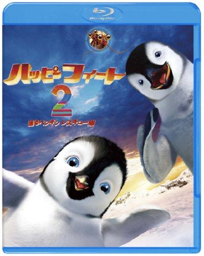 ハッピー フィート2 踊るペンギンレスキュー隊 Blu-ray & DVDセット(初回限定生産)の詳細を見る