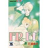 FREE 5 (講談社コミックスフレンド)