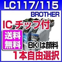 ブラザー LC117 LC115 ご入用のカラーを1本より ICチップ付き プリンターインク【純正インク同様ブラックは顔料】LC113の増量 プリビオ NEOシリーズ DCP-J4210N MFC-J4510N 対応 インクカートリッジ 互換インク インク カートリッジ brother 10P20Dec13 カラーをお選び下さい LC115イエロー