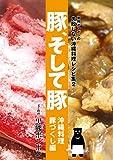 豚、そして豚 沖縄料理豚づくし編: 黒熊ボンボンの失敗しない沖縄料理レシピ集 (黒熊料理研究所)