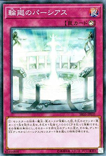 遊戯王/輪廻のパーシアス(スーパーレア)/ストラクチャーデッキR 神光の波動