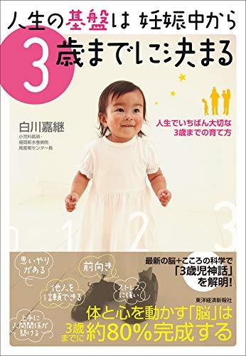 人生の基盤は妊娠中から3歳までに決まる: 人生でいちばん大切な3歳までの育て方
