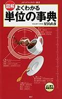 図解・よくわかる 単位の事典 (角川新書)