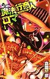 魔法行商人ロマ(4) (少年サンデーコミックス)