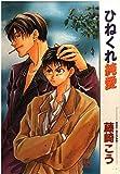 花音コミックス / 藤崎 こう のシリーズ情報を見る