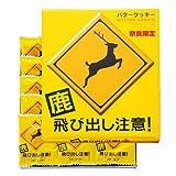 奈良 土産 鹿飛び出し注意! バタークッキー (国内旅行 日本 奈良 お土産)