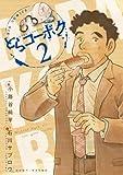 どらコーボク 2 (ビッグコミックス)