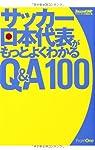 サッカー日本代表がもっとよくわかるQ&A100
