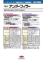 アンダーフィラー;Sダークグレー(目地用)_20kg[日本ペイント]