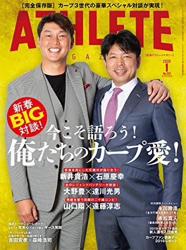 広島アスリートマガジン2020年1月号