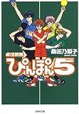 卓球戦隊ぴんぽん5(ファイブ) (白泉社文庫)