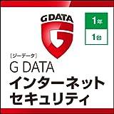 G DATA インターネットセキュリティ 1年1台 ダウンロード版