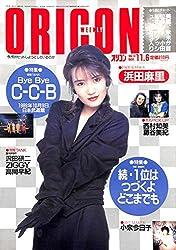 オリコン・ウィークリー 1988年11月6日号 通巻524号