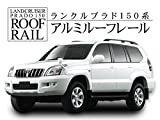 ランドクルーザー プラド150 ルーフ レール キット ブラック  【LP008