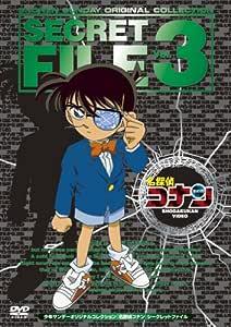 名探偵コナン シークレットファイルVol.3 [DVD]