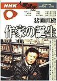 猪瀬直樹 作家の誕生 (NHK人間講座)