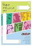 A応Pドキュメントvol.3 [DVD]