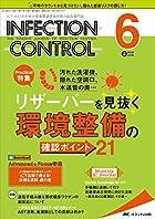 インフェクションコントロール 2019年6月号(第28巻6号)特集:汚れた洗濯機、隠れた空調口、水道管の奥… リザーバーを見抜く環境整備の確認ポイント 21